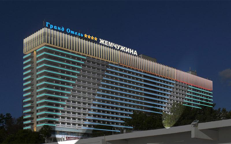 Жемчужина Сочи Гранд Отель 4*